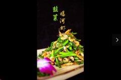 简单好吃的年夜菜韭菜爆河虾