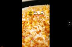 年夜饭甜甜菜-金丝玉米