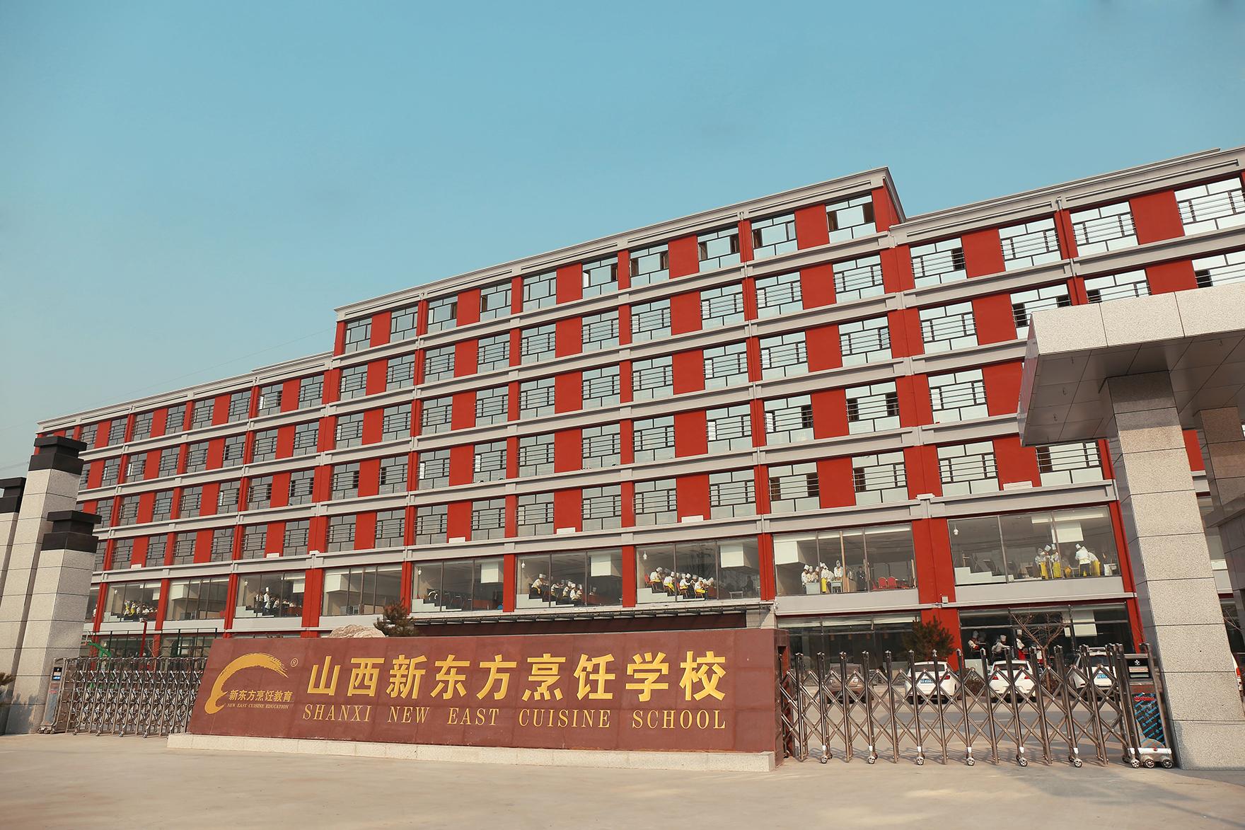 山西新东方烹饪学校小店校区