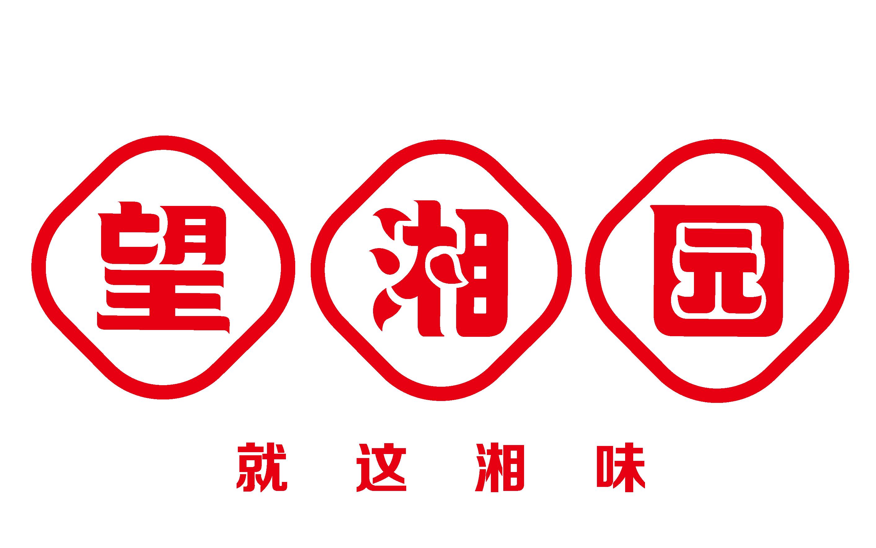 上海望湘园