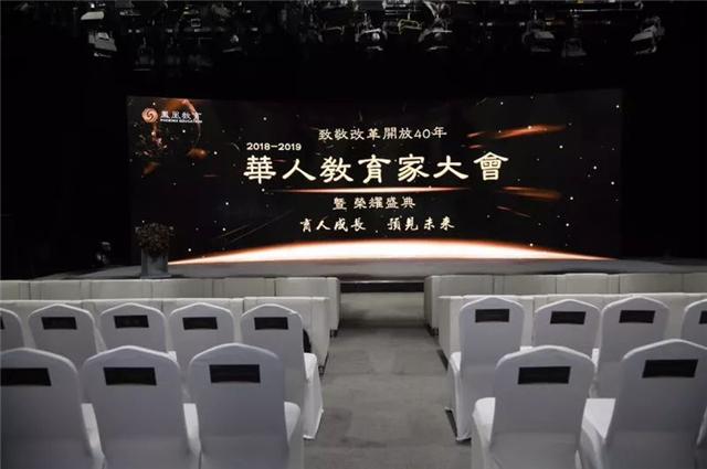 华人教育家荣耀盛典:新东方烹